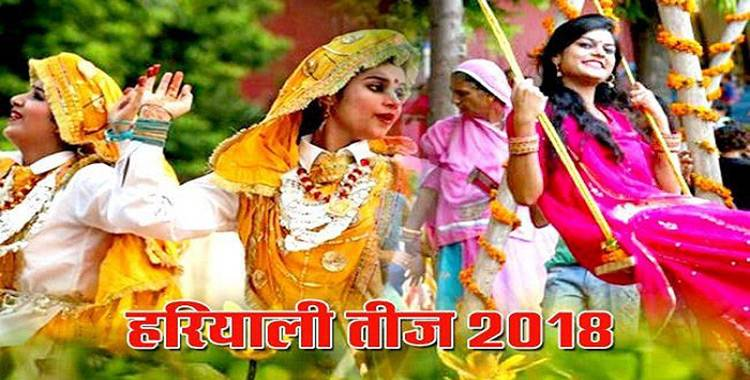Hariyali Teej 2018: How to celebrate, significance and symbolism