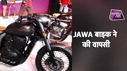 भारत में लॉन्च हुई Jawa, रॉयल एनफील्ड को मिलेगी टक्कर