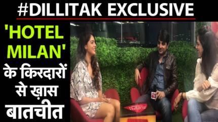 HOTEL MILAN के किरदारों से ख़ास बातचीत #DILLITAK पर EXCLUSIVE Dilli Tak