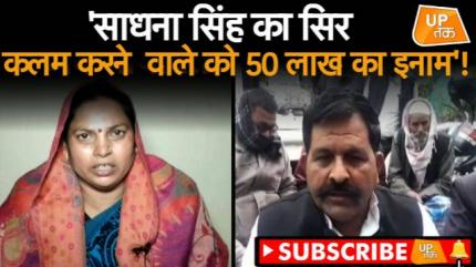 BSP नेता का ऐलान, BJP नेता का सिर लाने वाले को 50 लाख का इनाम!