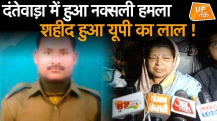 नक्सलियों द्वारा किए गए IED विस्फोट में शहीद हुआ यूपी का लाल ! | UP Tak