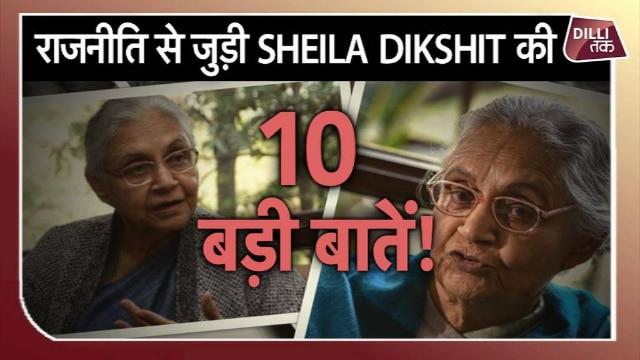 SHEILA DIKSHIT की राजनीति से जुड़ी जानिए ये 10 बड़ी बातें...