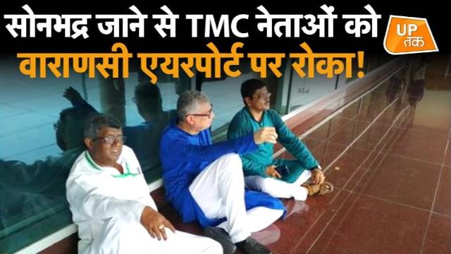 प्रियंका के बाद TMC नेताओं को बनारस एयरपोर्ट पर रोका