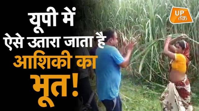 UP में ऐसे उतारा जाता है 'Aashiqui' का भूत!