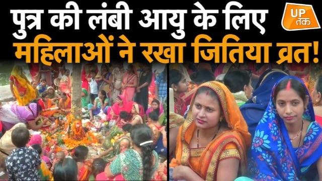 पुत्र की लंबी आयु के लिए महिलाओं ने रखा Jitiya Vrat