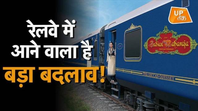 Railway में आने वाला है बड़ा बदलाव!