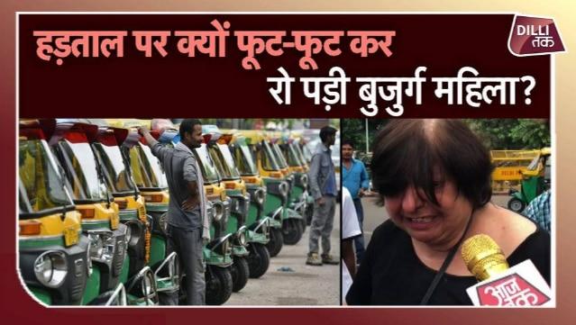 Delhi में चक्काजाम बीच सड़क पर उतार की धक्कामुक्की, रो पड़ा बुजुर्ग कपल...|Dilli Tak