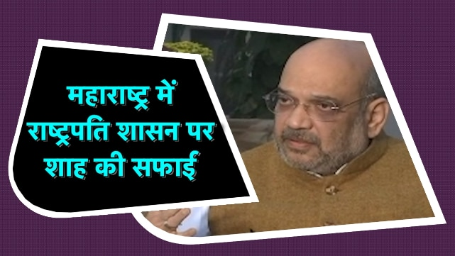 Maharashtra में सियासी बवाल पर Amit Shah ने तोड़ी चुप्पी