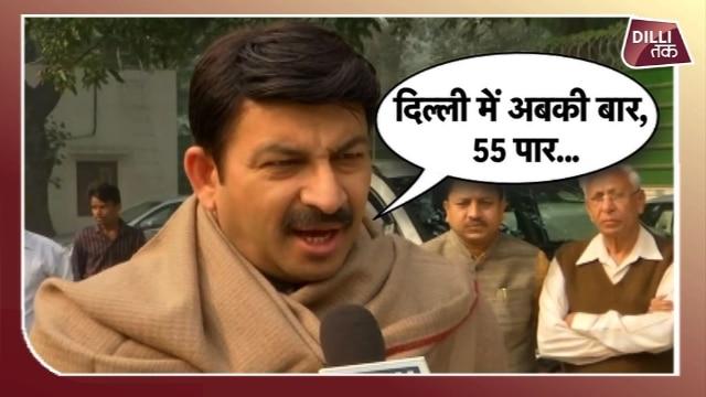 DELHI में BJP का दावा...इस बार करेंगे 55 पार ...CM KEJRIWAL क्या सोचते हैं आप ?
