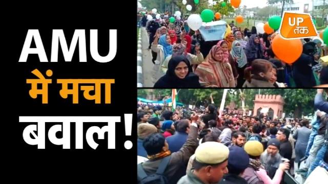 AMU में एक बार फिर Students का Protest!