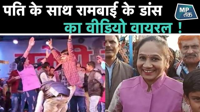 विधायक Rambai के Dance का वीडियो वायरल !   MPTak