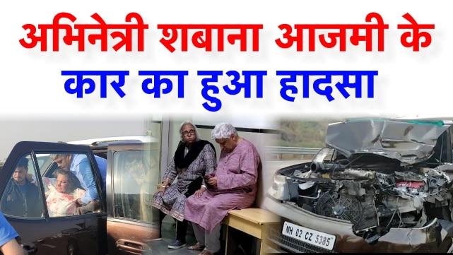 Ground Report - Truck से भिड़ी Actress Shabana Azmi की Car
