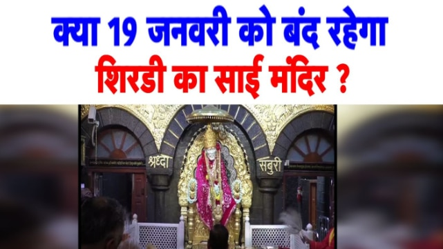 क्या 19 जनवरी को बंद रहेगा Shirdi का Sai Temple?