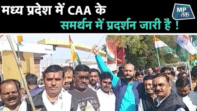 मध्य प्रदेश में CAA के समर्थन में रैलियों का रेला ! | MPTAK