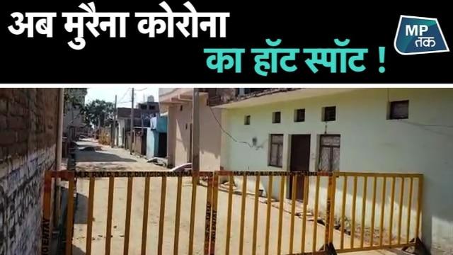 इंदौर के बाद अब मुरैना बना कोरोना का हॉट स्पॉट ! |MPTAK