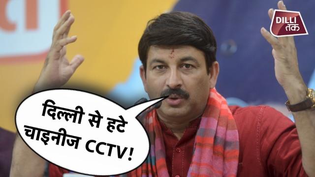 Delhi Govt के चाइनीज CCTV को लेकर Manoj Tiwari ने CM Kejriwal पर साधा निशाना...  Dilli Tak