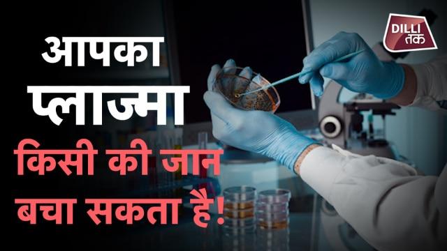 Dr S K Sarin से जानिए Plasma Donate की पूरी प्रक्रिया...  Delhi Plasma Bank   Dilli Tak