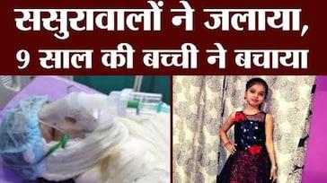 Delhi के Nizamuddin इलाके में Property विवाद में In laws ने बहू को आग लगा दी, बेटी ने जान बचाई